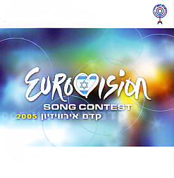 Various Artists - K'dam Eurovision Song Contest 2005 (Israel 2005 CD)