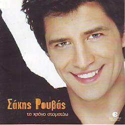 Sakis Rouvas - Shake It (Greece 2004 CD)