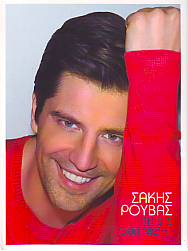 Sakis Rouvas - This Is Our Night (Greece 2009 CD)