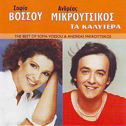 Sofia Vossou + Andreas - The Best Of (Greece 1991 CD)